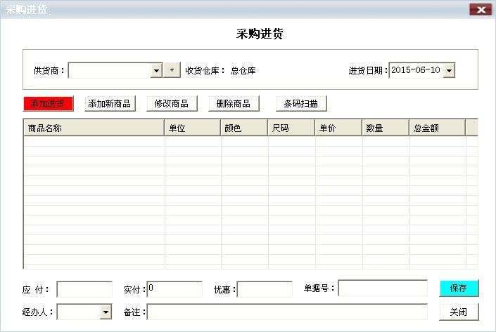 传奇服装销售管理系统a8